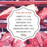 特選火鍋牛肉拼盤 (約4至6人份量)
