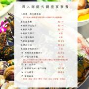 四人海鮮火鍋盛宴套餐