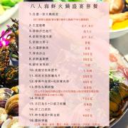 八人海鮮火鍋盛宴套餐