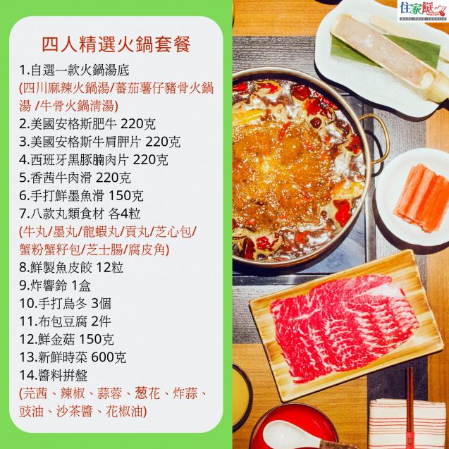 四人精選火鍋套餐