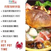 肉蟹海鮮拼盤  (約4至6人份量)