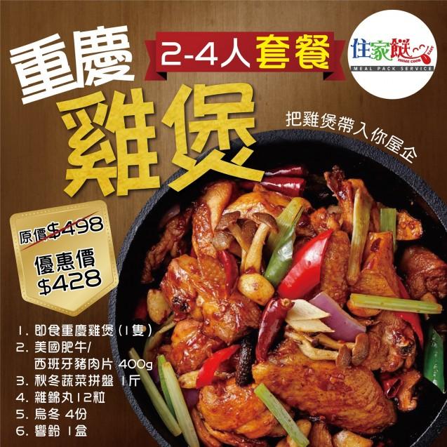 重慶雞煲2-4人套餐