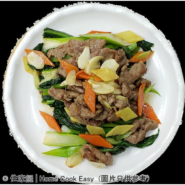 菜遠炒牛肉