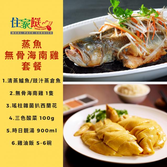 蒸魚無骨海南雞套餐 (3-4人用)