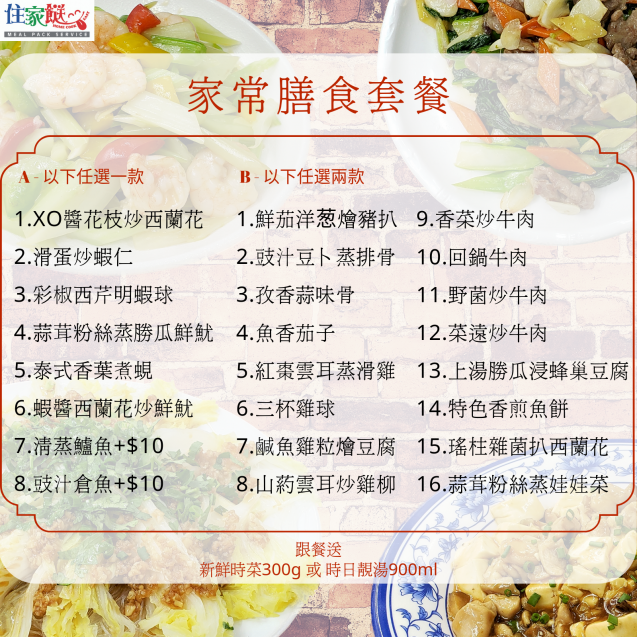 家常膳食套餐 (3人用 - 送時菜或靚湯)