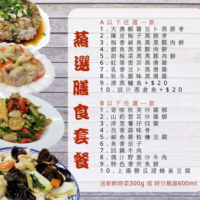蒸選膳食套餐 (2人用 - 送時菜或靚湯)